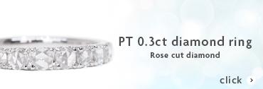 PT ローズカットダイヤモンドリング