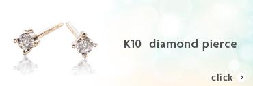 K10ダイヤピアス