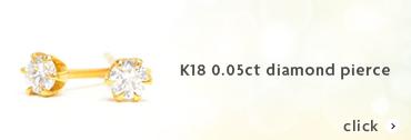 K18 6本爪 ダイヤモンドピアス