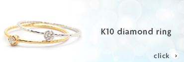 K10 ダイヤモンドリング
