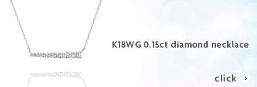 K18 ダイヤネックレス