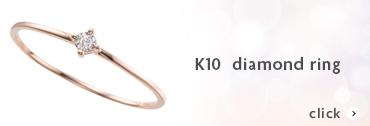 K10ダイヤリング