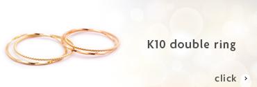 K10 ネジリ2連リング