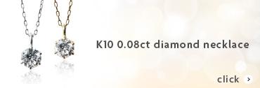 0.08ctネックレス