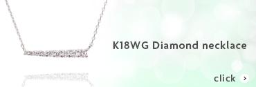 K18WGダイヤモンドネックレス2_TO