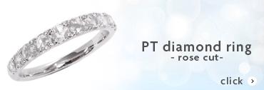 PTローズカットダイヤモンドリング