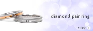ダイヤモンドペアリング