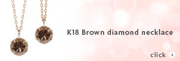 ブラウンダイヤネックレス