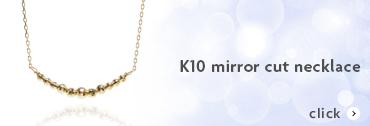 K10ミラーカットネックレス