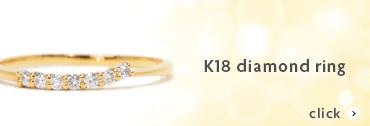 K18ダイヤモンドクォーターリング