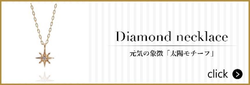 K10YG ダイヤモンドネックレス「SUN」