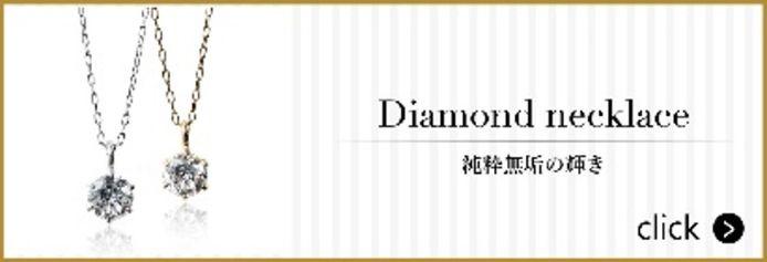 K10 0.08ct ダイヤモンドネックレスのバナー