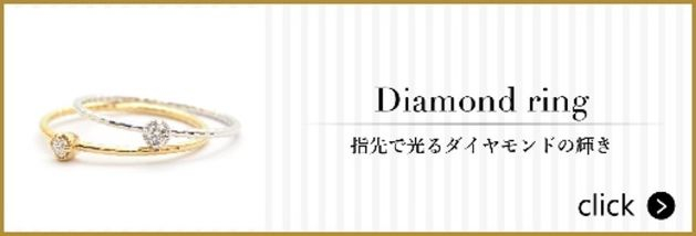 K10ダイヤモンドリングのバナー