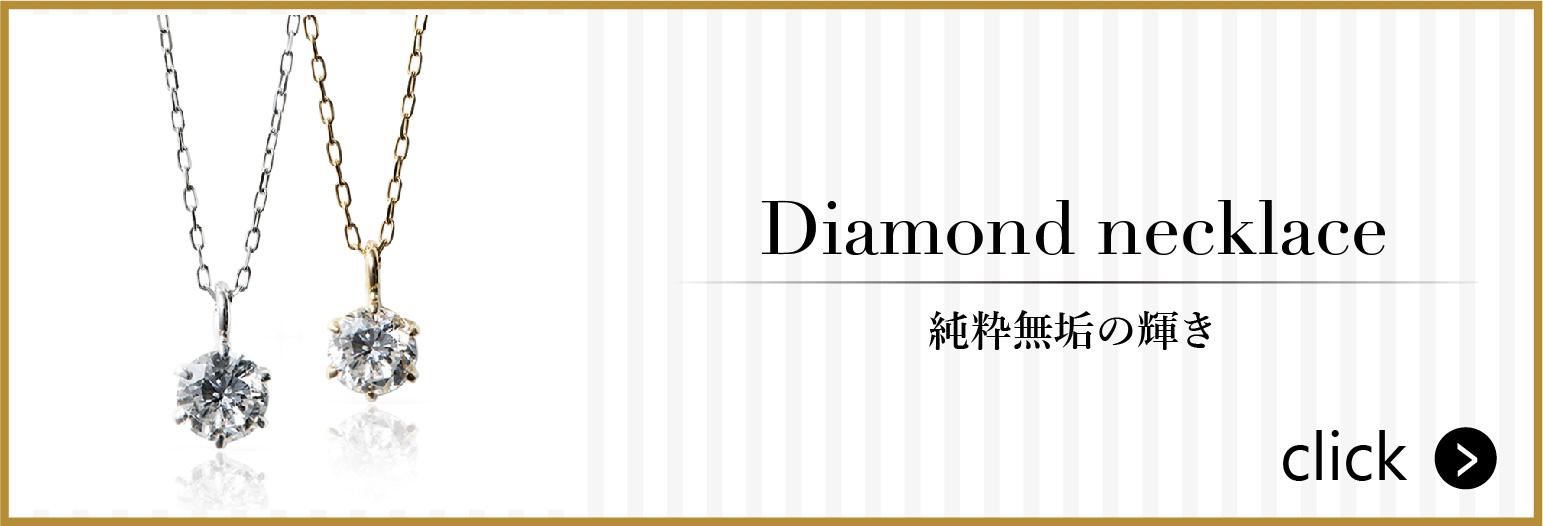 0.08ct ダイヤモンドネックレス