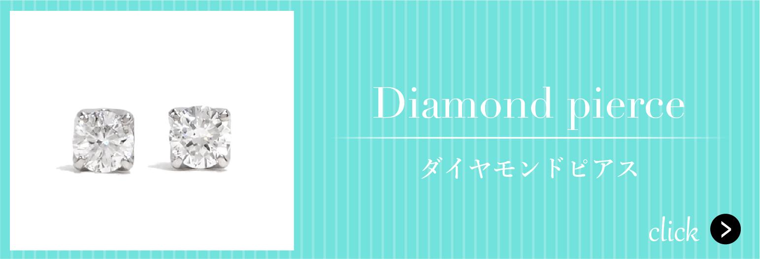 PT ダイヤモンドピアス