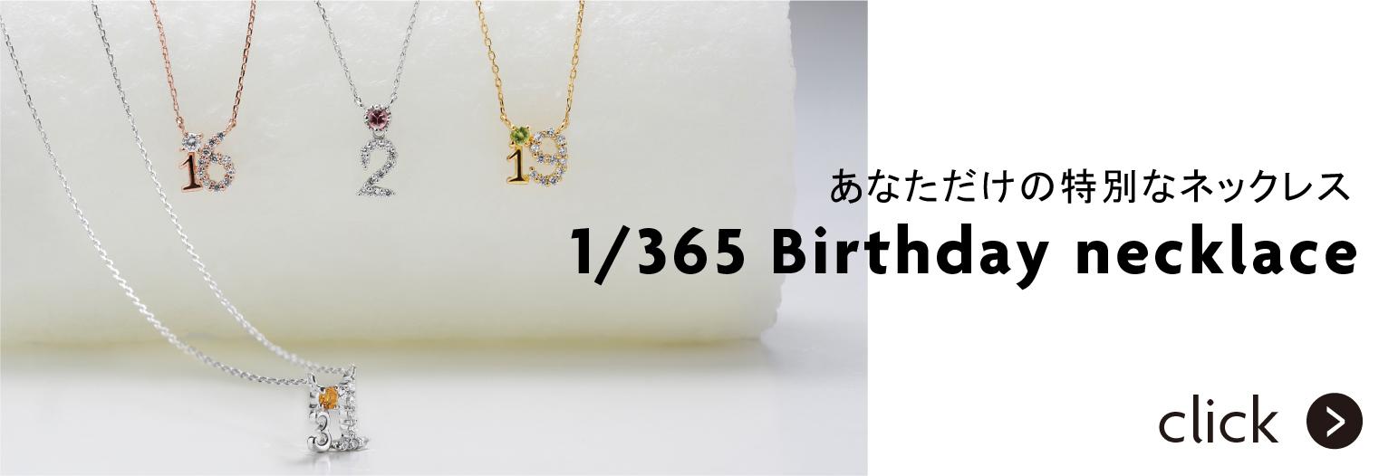 1_365 Birthday ネックレス