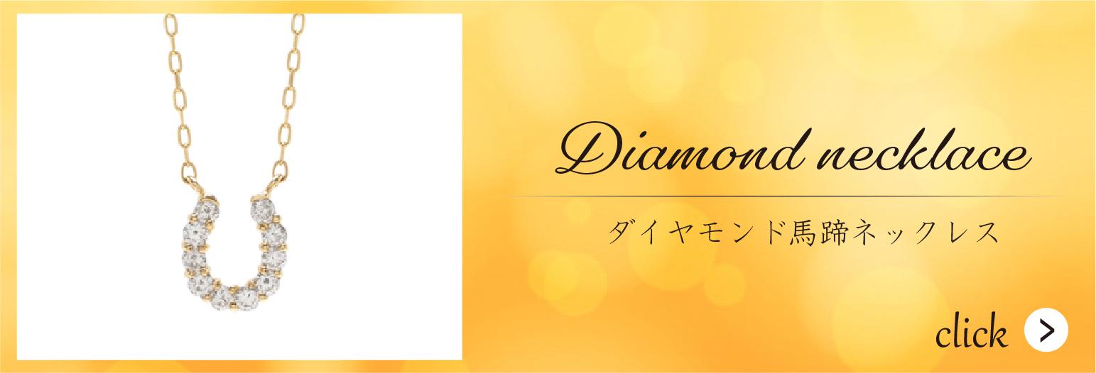 K10-馬蹄ダイヤモンドネックレス