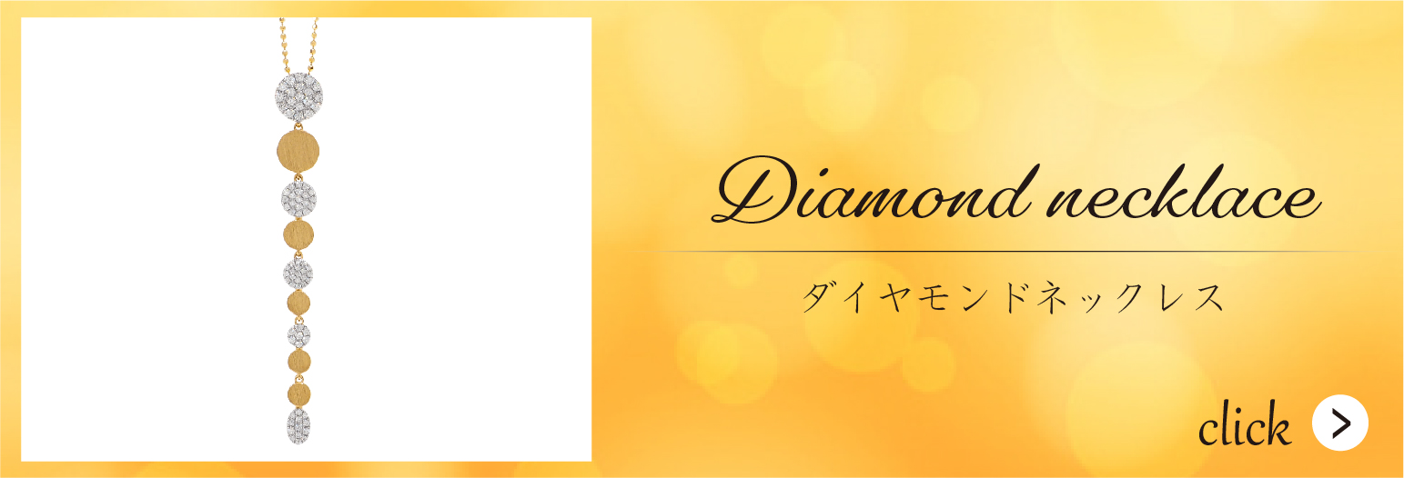 K18-ダイヤモンドネックレス